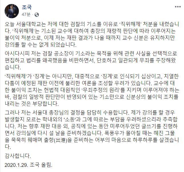 조국 전 장관이 29일 페이스북에 올린 게시글