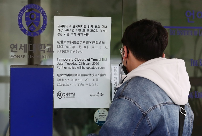 Yonsei University Korean Language Institute temporarily closes amid growing fears over a new coronavirus outbreak