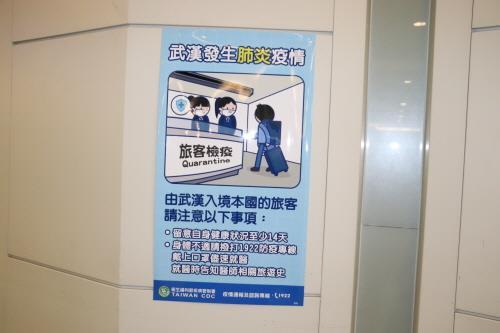 대만 타오위안 공항 입국장 내 우한 폐렴 관련 포스터