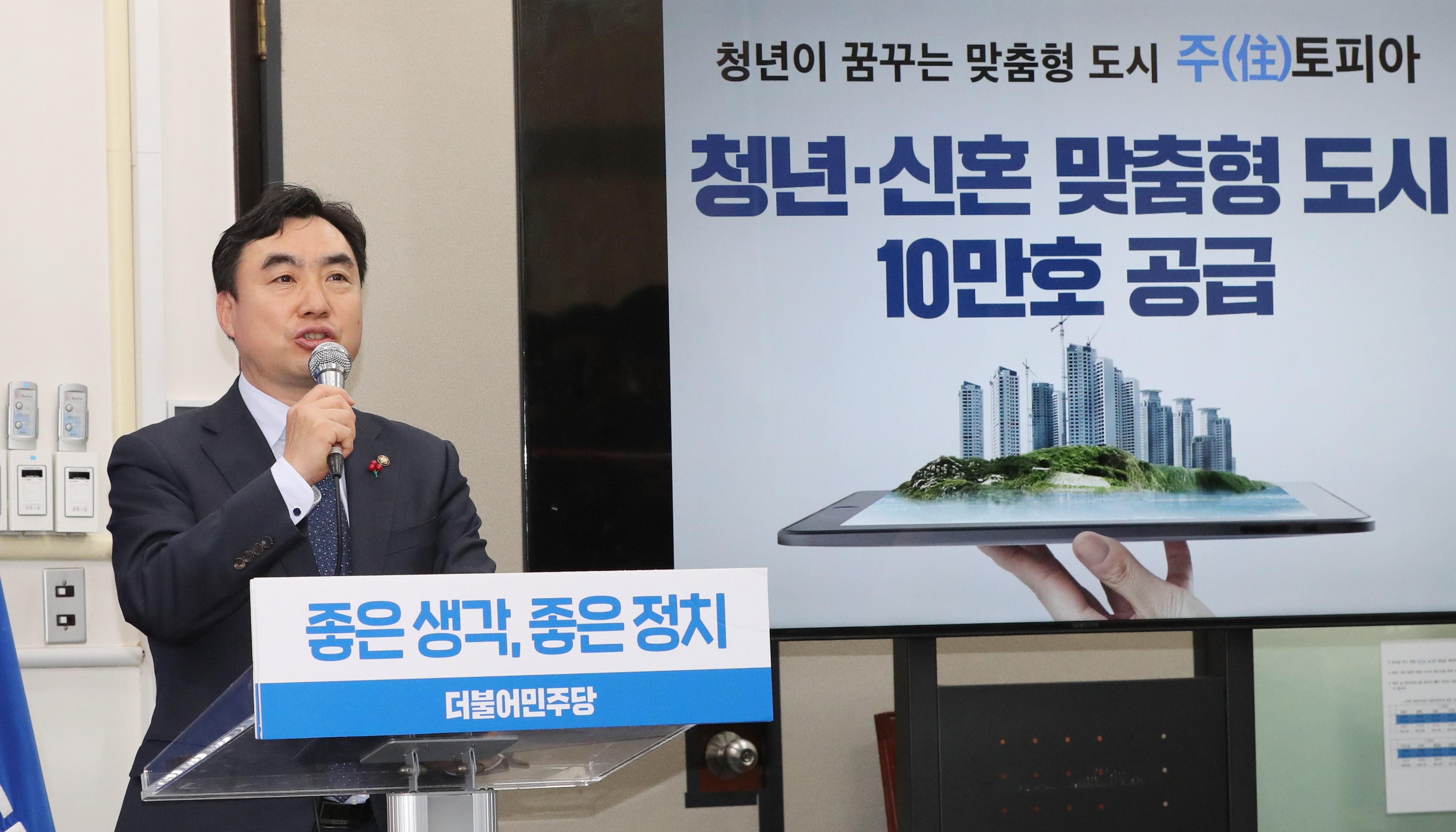 더불어민주당 윤관석 정책위수석부의장