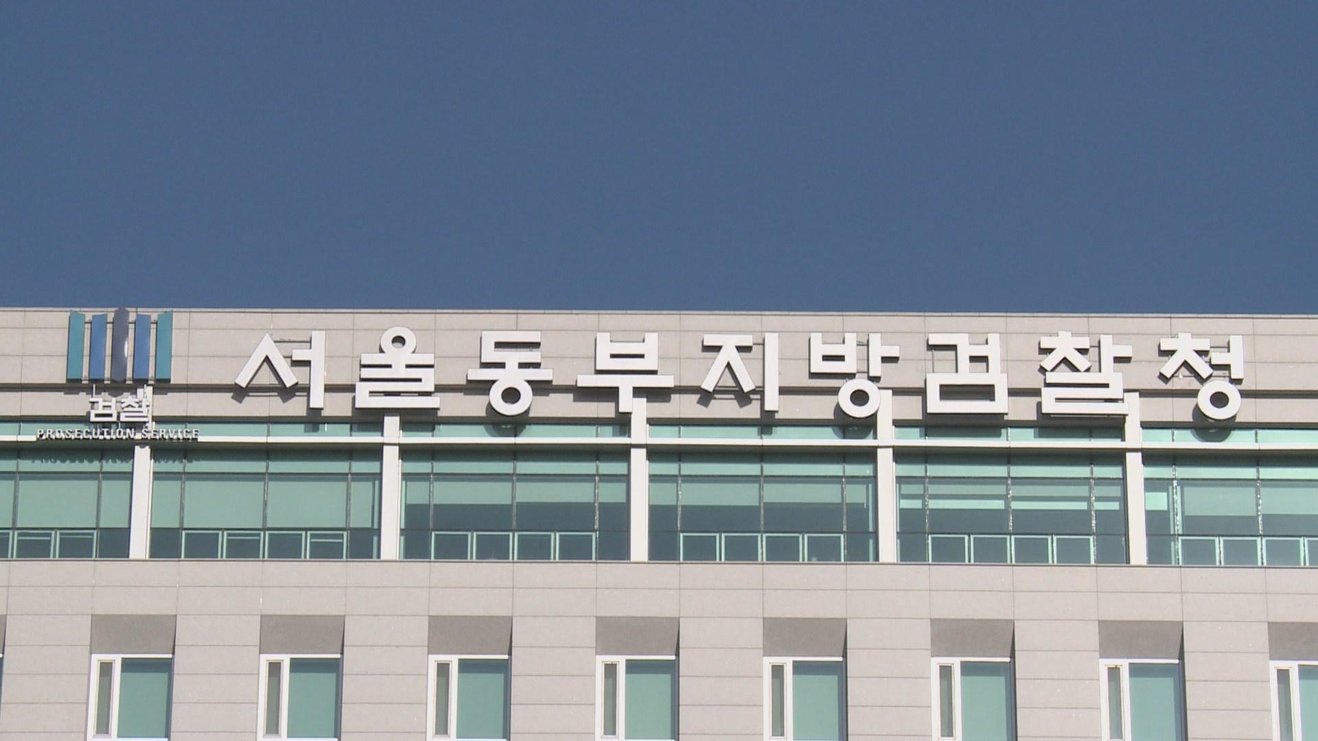 서울동부지방검찰청