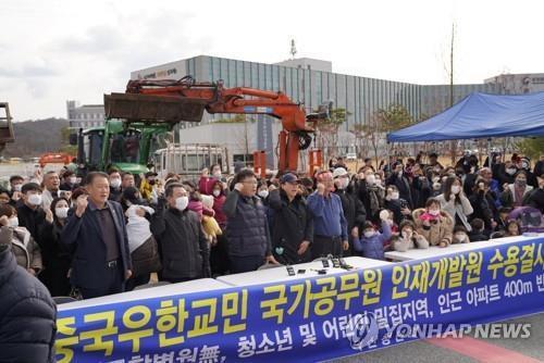 충북 진천 우한 교민 격리 수용 반대 시위