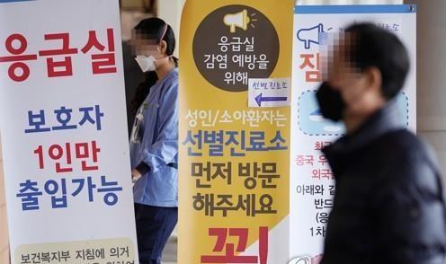서울대병원 응급실 앞 선별진료소 방문 안내 배너