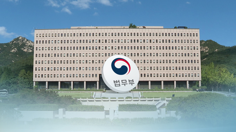 South Korea's justice ministry