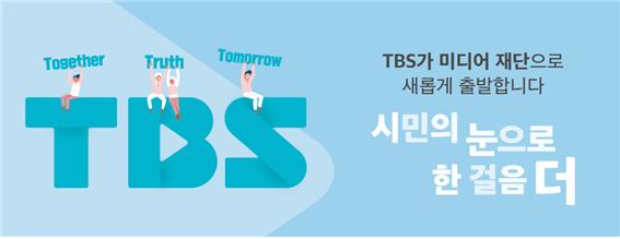 TBS 새 CI와 슬로건 <사진=TBS>