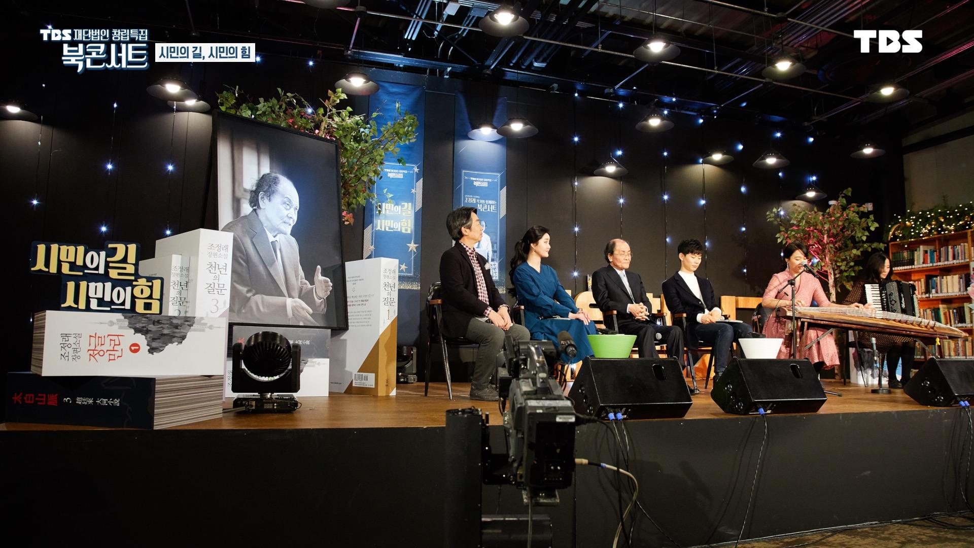 서울특별시 미디어재단 TBS 창립특집 조정래 작가 북콘서트 '시민의 길, 시민의 힘'