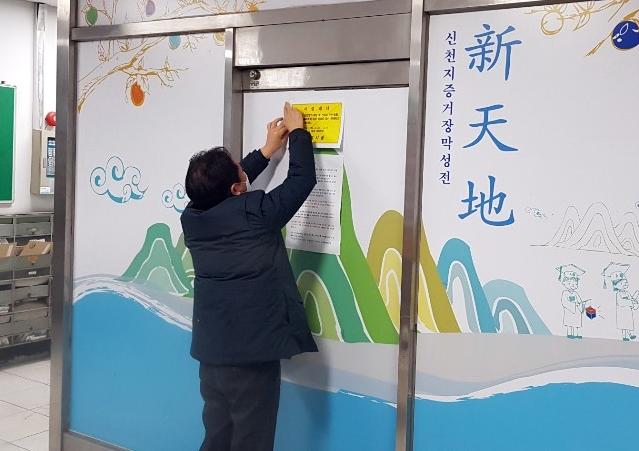 A Shincheonji site in Changwon being shut down