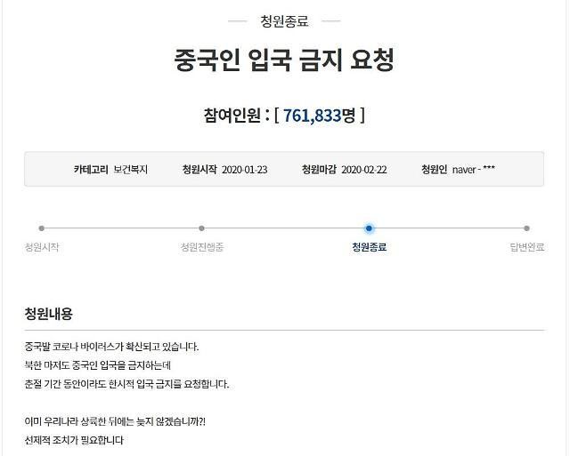 online petition on the Cheong Wa Dae website