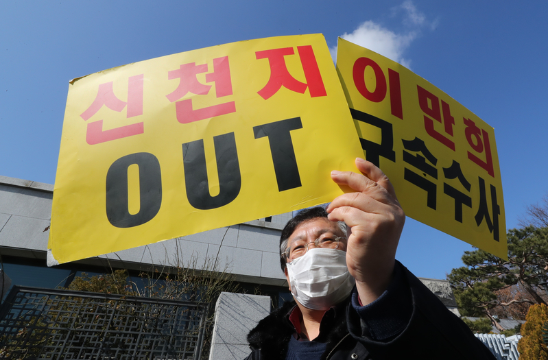 Protestor holds up a sign against Shincheonji religious sect