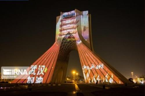 테헤란 아자디 타워에 중국 우한을 응원하는 조명이 비춰지고 있다.