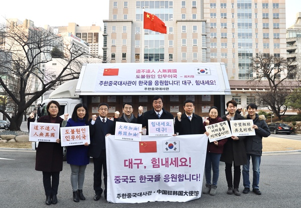 Chinese Embassy in South Korea provides masks to the southeastern city of Daegu