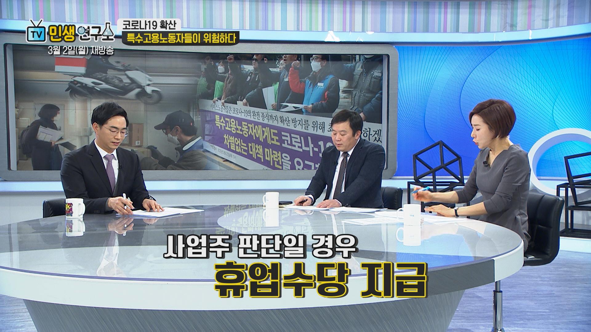 TBS <TV민생연구소>에 최종연 노동법전문변호사가 출연해 대담을 나눴다.