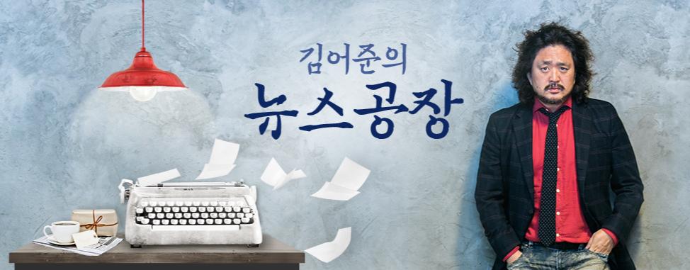 김어준의 뉴스공장