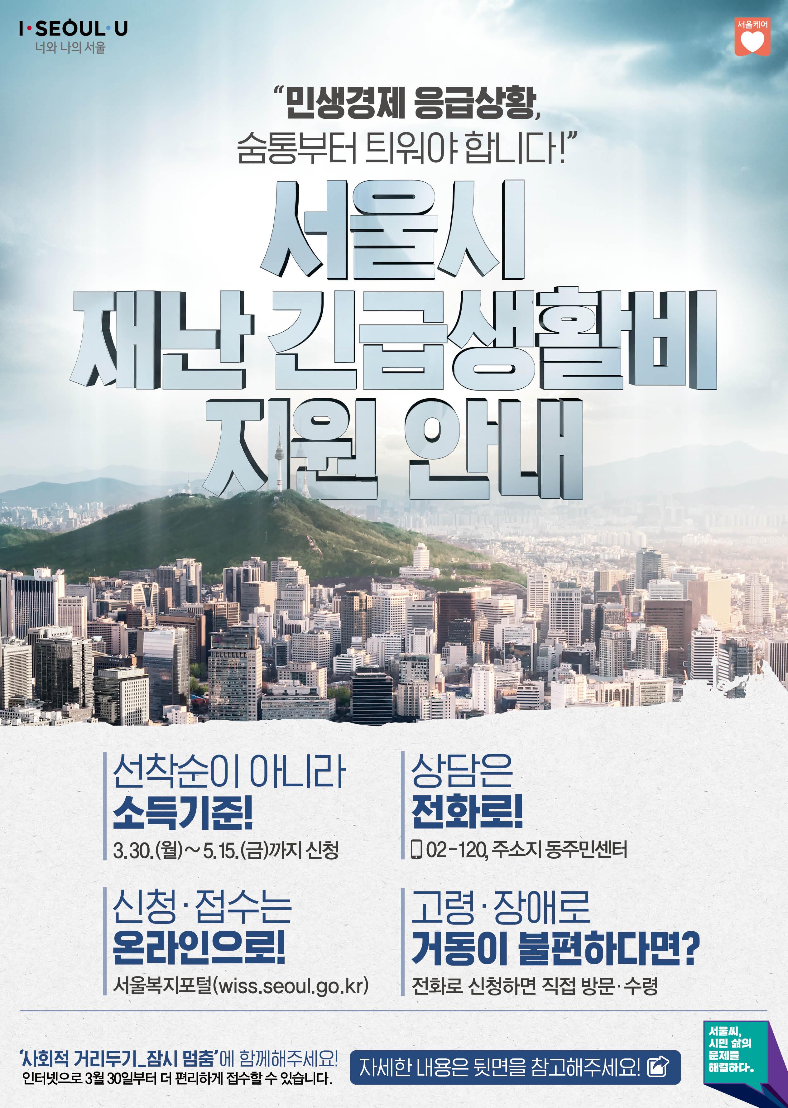 서울시 재난긴급생활비 안내 포스터