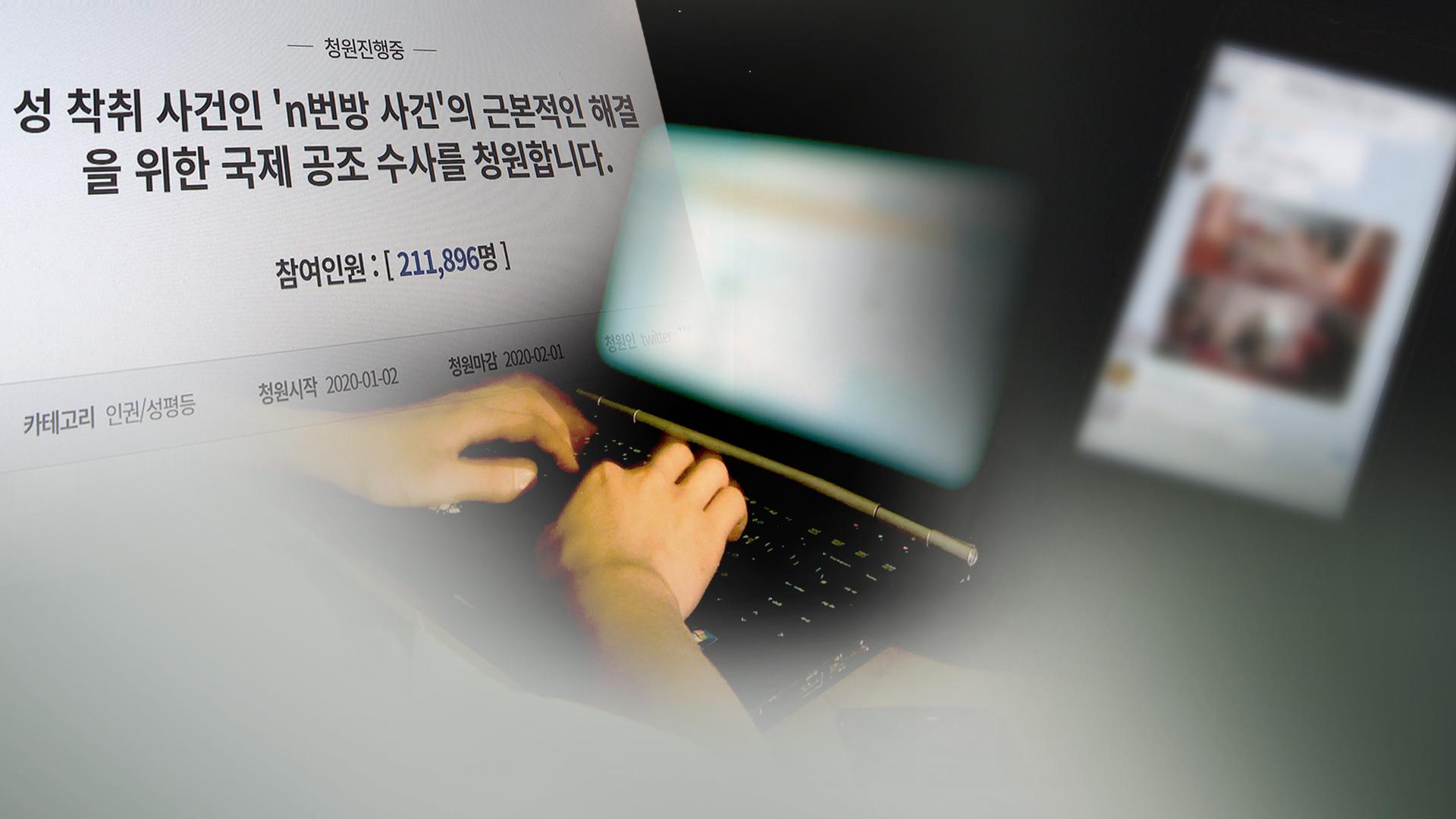 성 착취물 공유한 이른바 'n번방'
