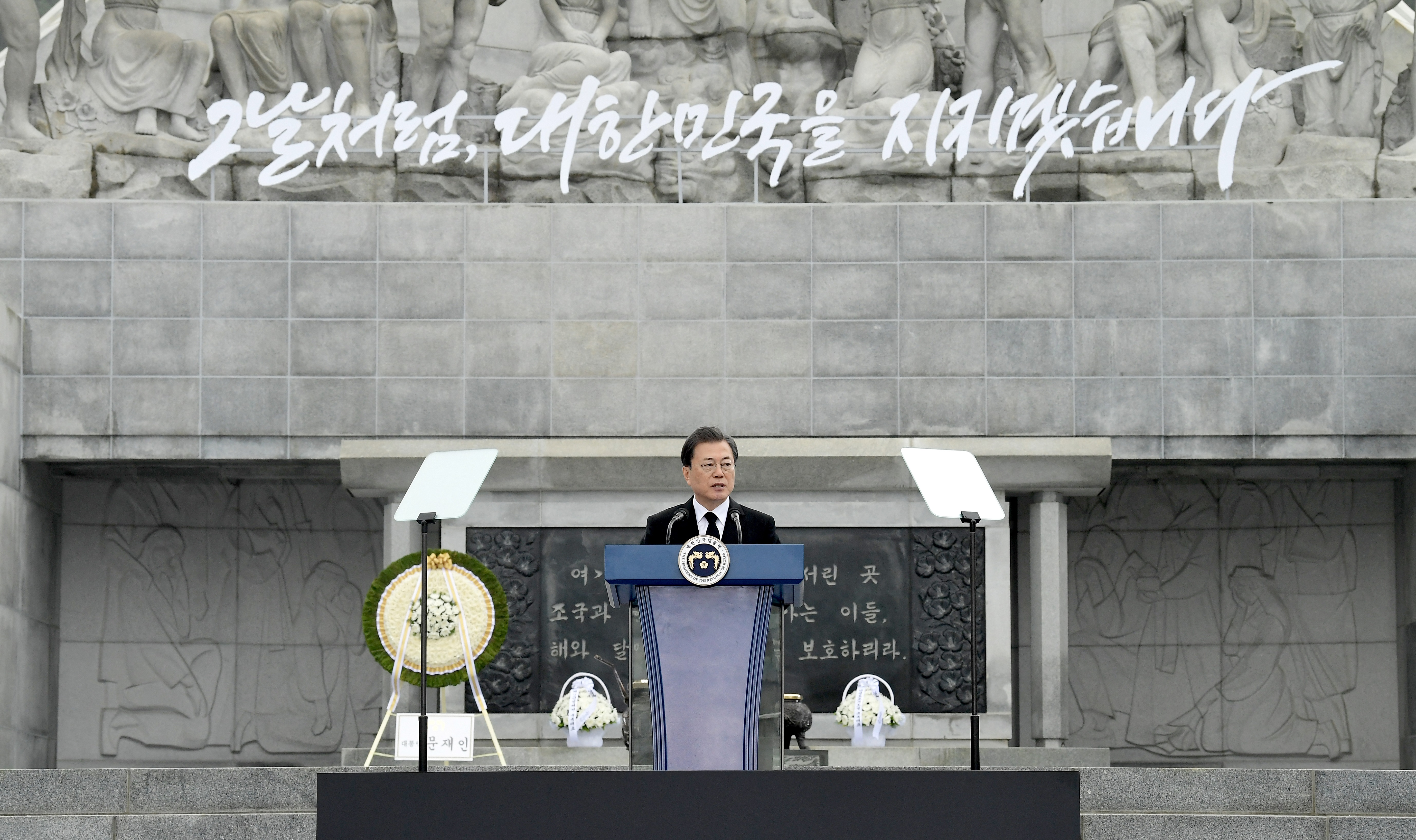 서해수호의 날 기념식에서 기념사하는 문재인 대통령