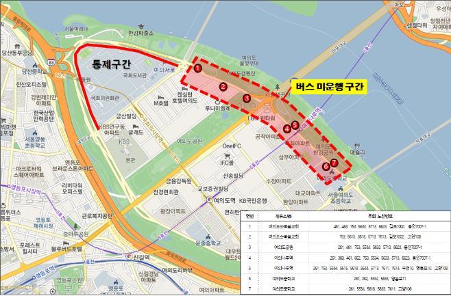 4월 4∼5일 여의도 윤중로 부근 버스 미운행 구간 <사진=서울시>