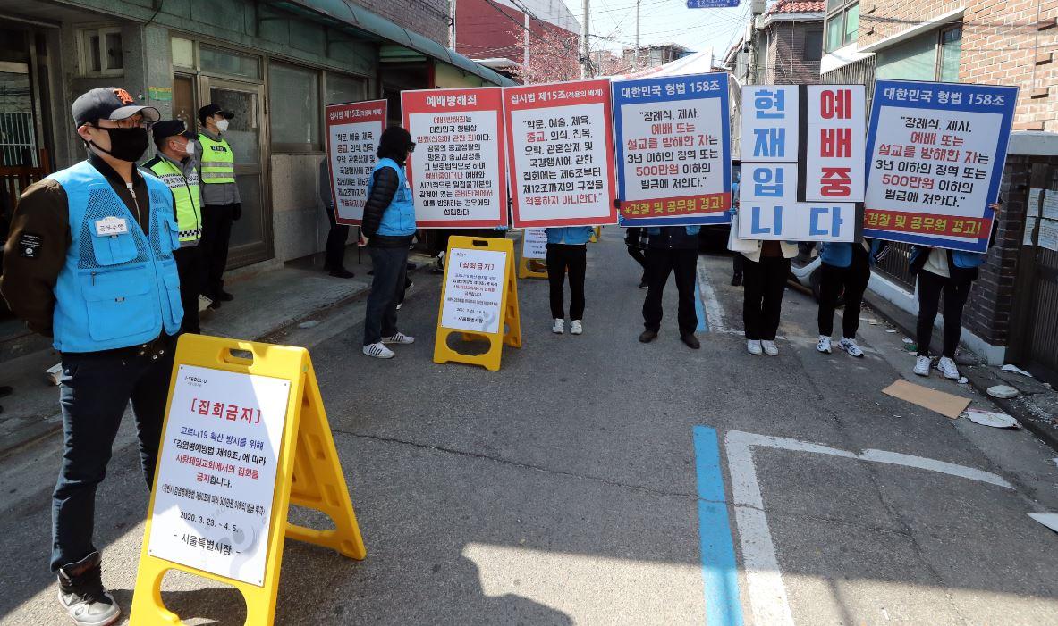 집회 금지 안내하는 서울시 관계자