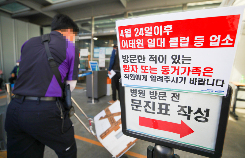 A sign in front of a Seoul hospital tells Itaewon club visitors and their families to inform medical personnel of their movements.