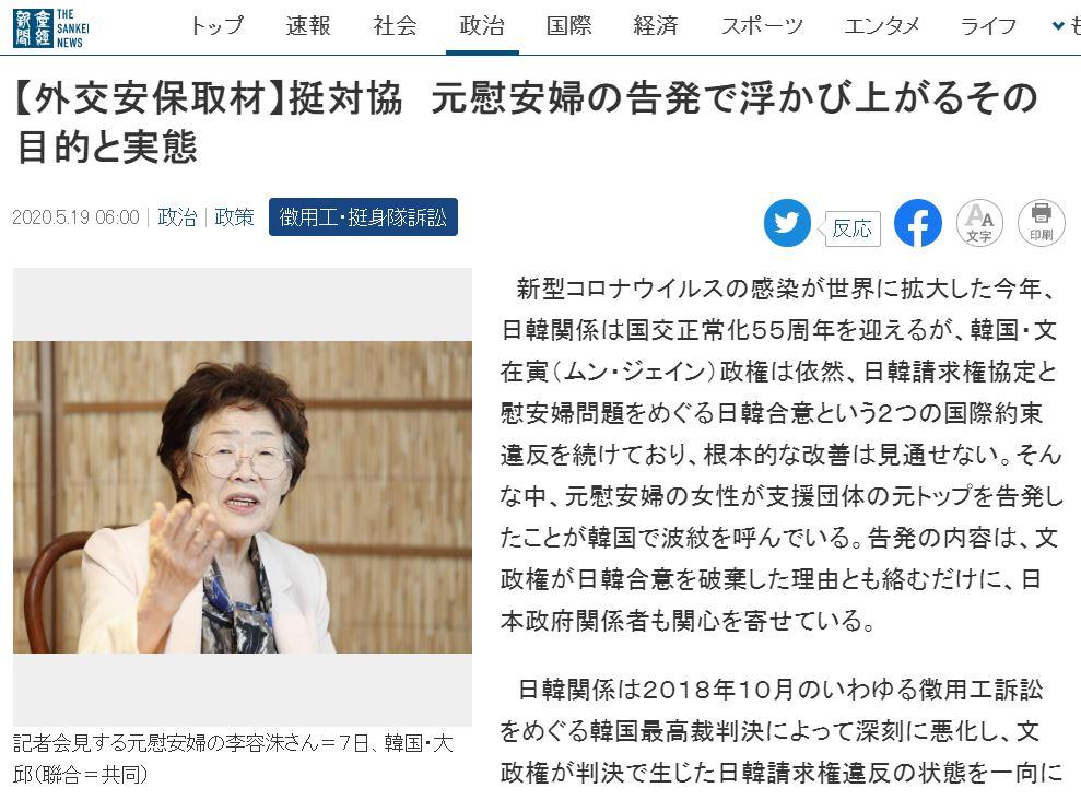 '정의연 논란'을 대대적으로 보도한 일본 산케이 신문 <사진=산케이신문 캡처>