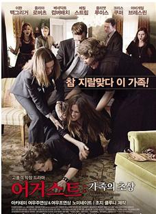 '어거스트 : 가족의 초상' 포스터