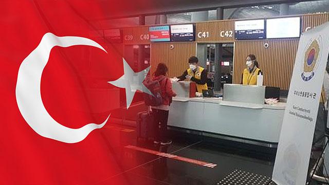 터키서 한국인 107명 귀국