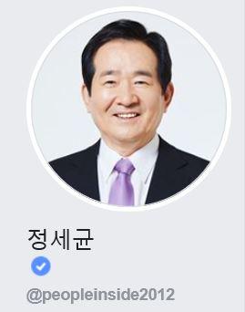 정세균 국무총리<사진=페이스북 캡쳐>