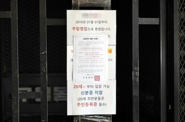 인천 유흥업소 2주간 집합금지 명령