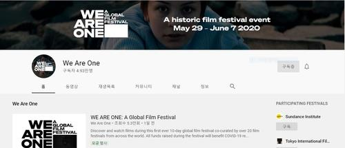 """Screenshot of """"We Are One: A Global Film Festival"""" page on YouTube"""