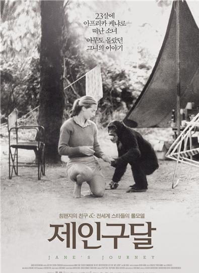 영화 '제인 구달' 포스터 <사진=TBS>