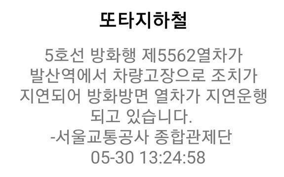 서울교통공사 안내