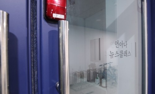 불 꺼진 아나운서 학원