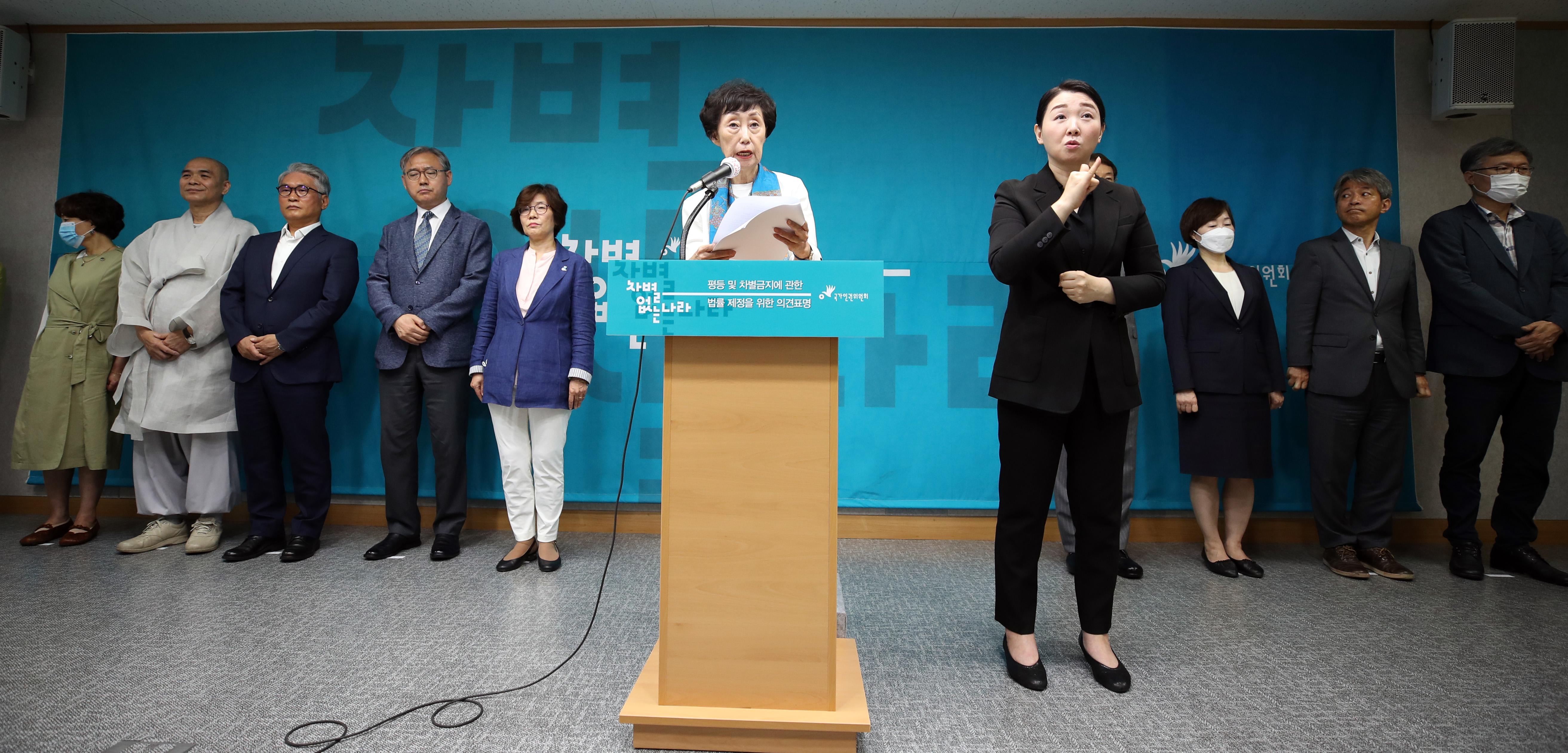 '평등 및 차별금지에 관한 법률' 제정을 위한 의견표명 관련 기자회견