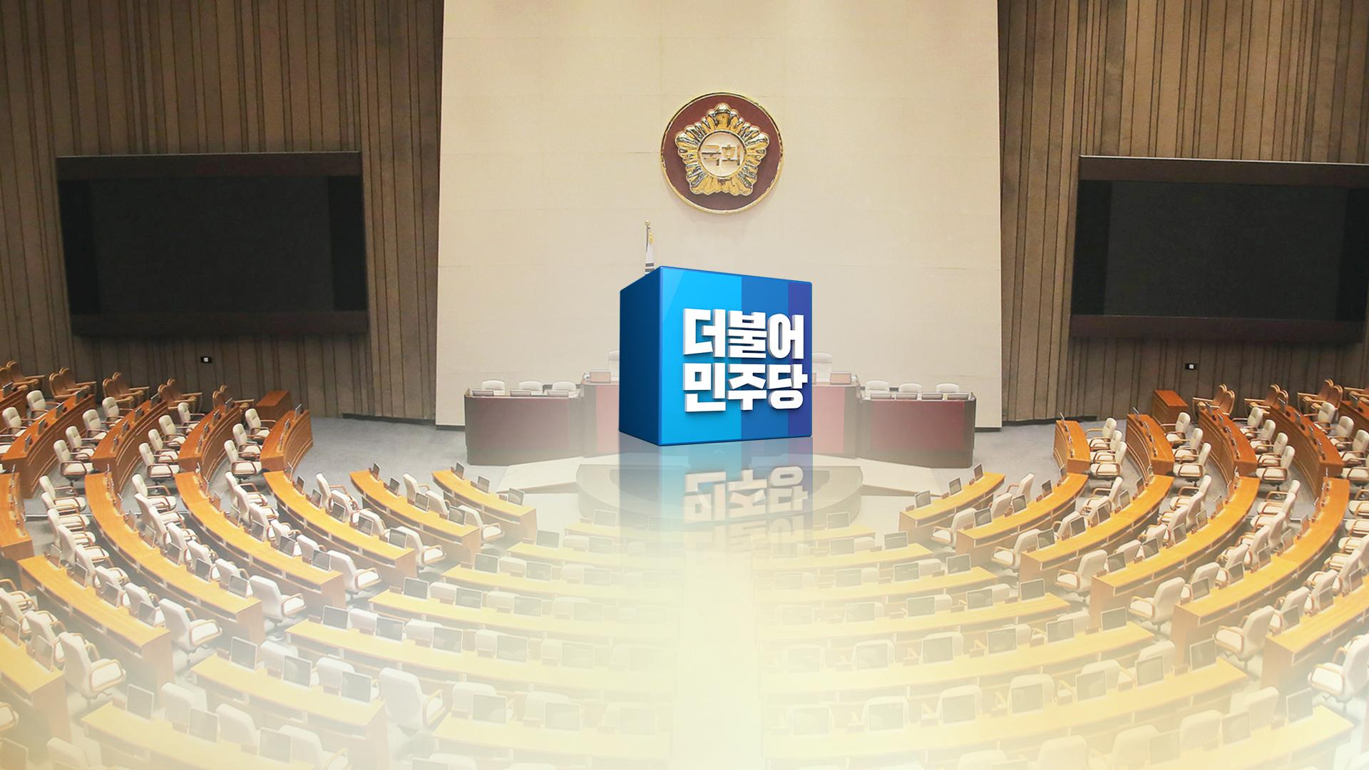 더불어민주당 '일하는 국회법' 추진