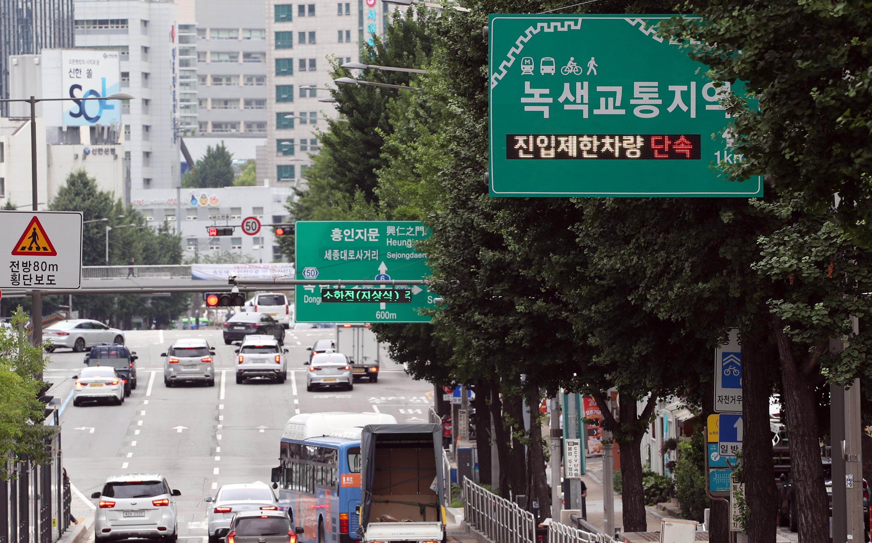 한양도성 녹색교통지역 운행제한 안내판