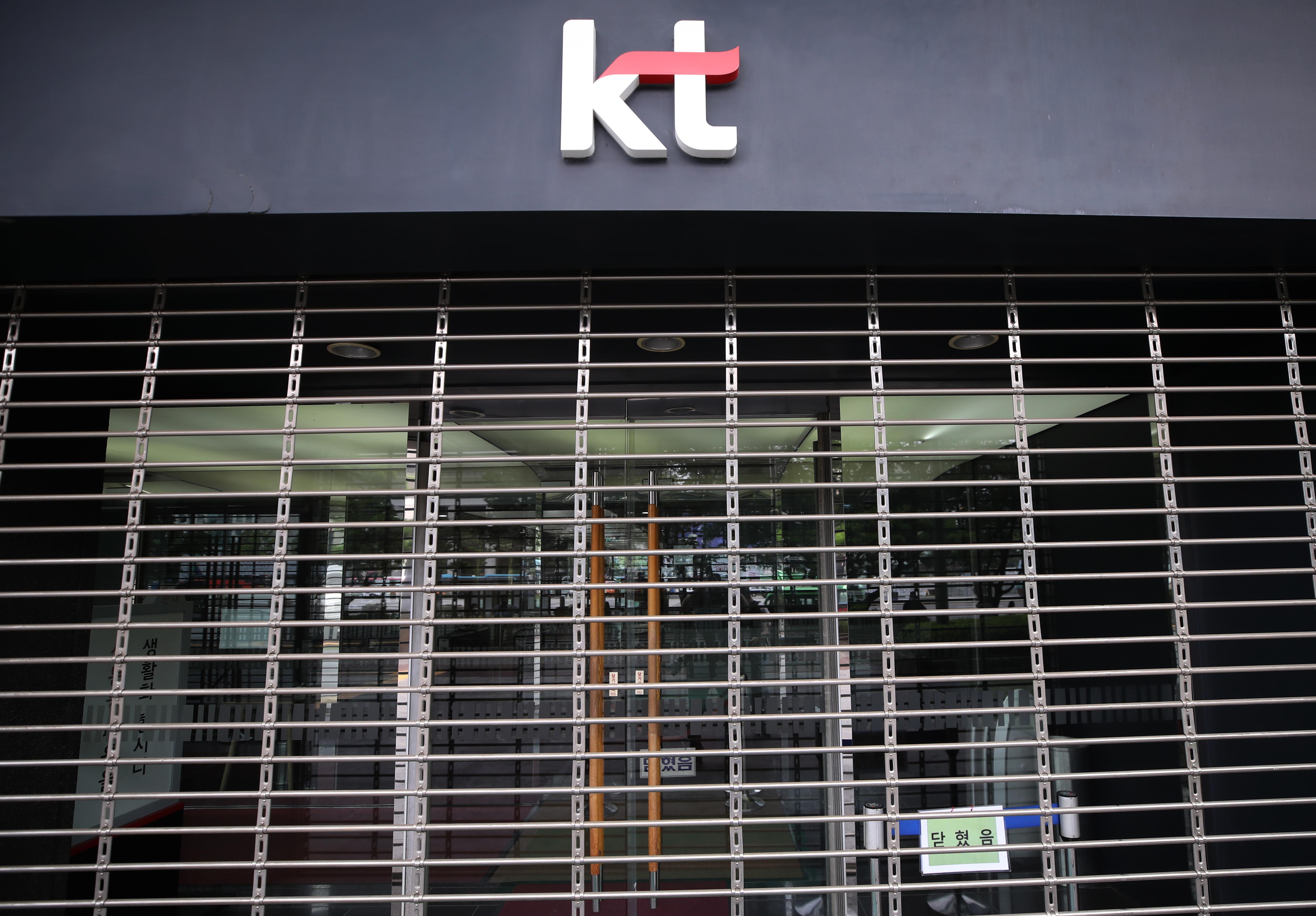 문 닫은 KT 사옥