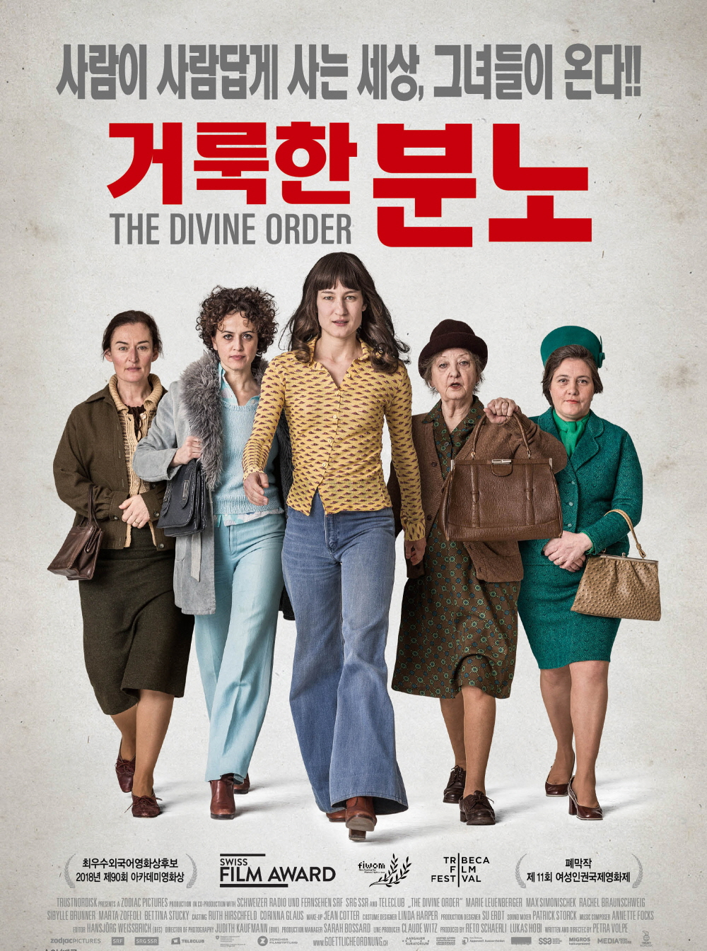 영화 <거룩한 분노> 포스터