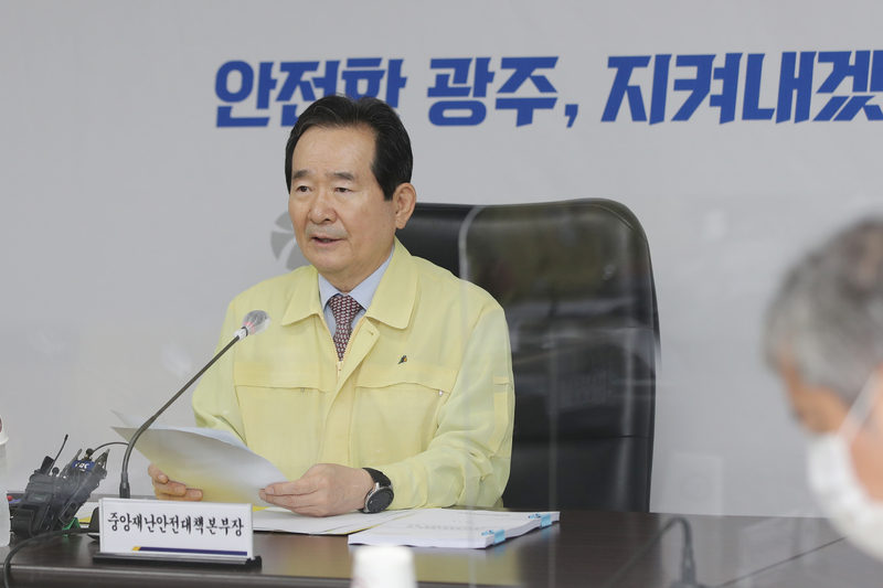 Prime Minister Chung Sye-kyun addresses concern over the coronavirus situation in Gwangju.