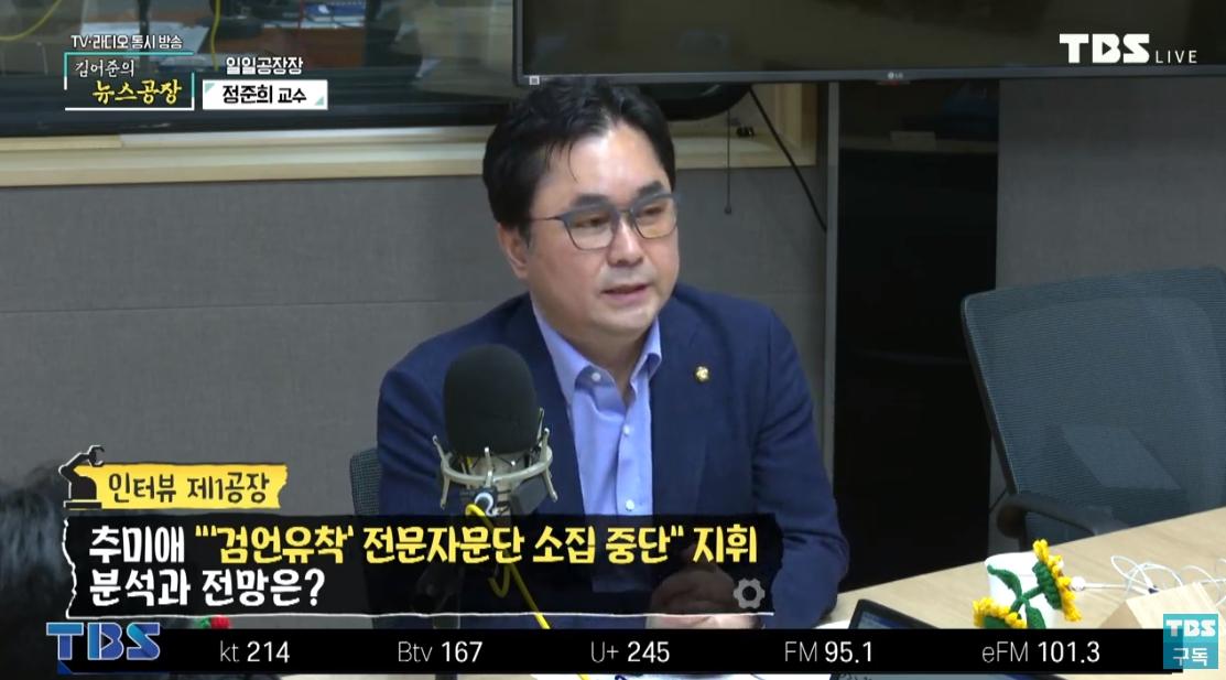 더불어민주당 김종민 의원 <사진=TBS 유튜브>