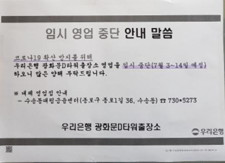 폐쇄된 우리은행 D타워점<사진=TBS>