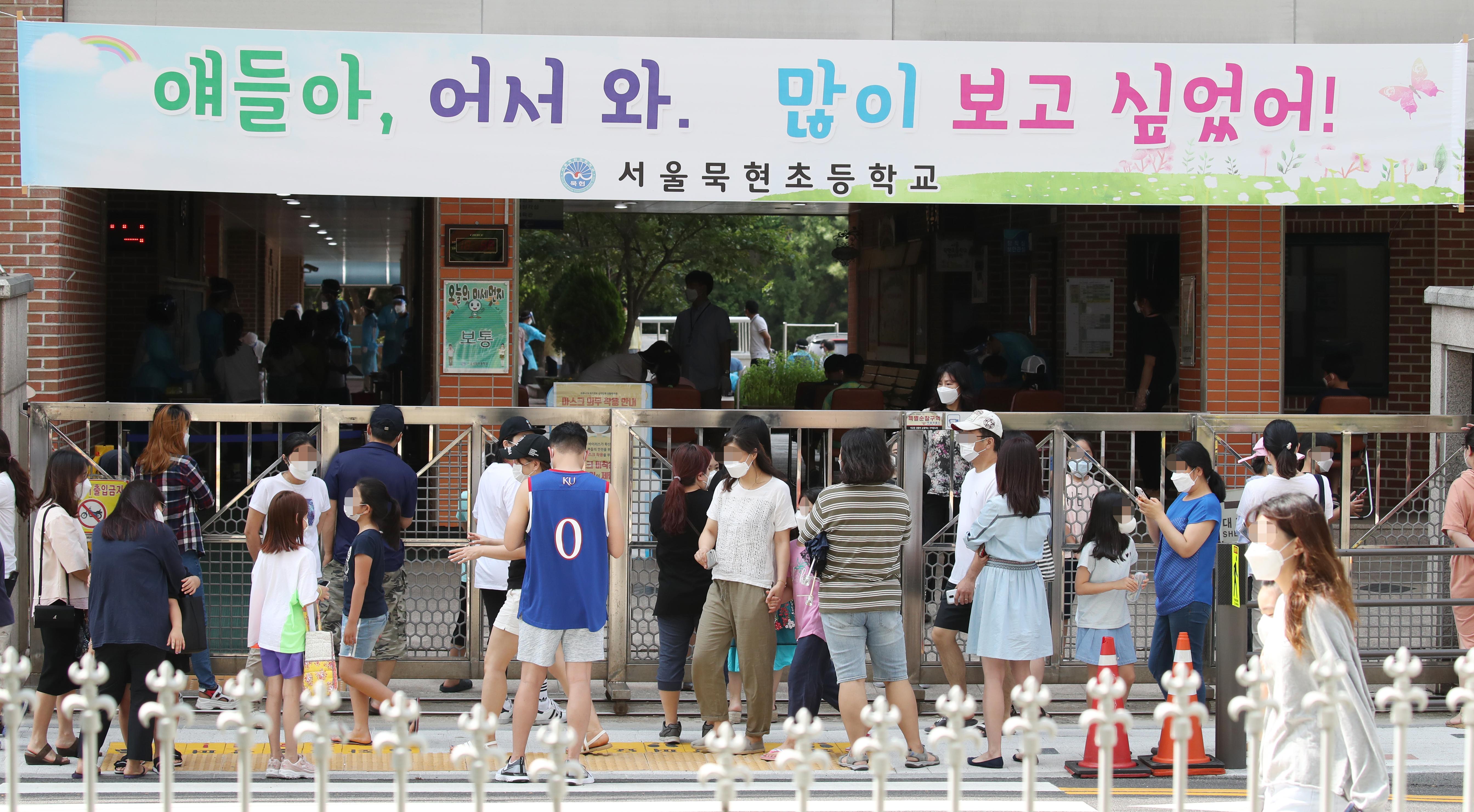 중랑구 묵현초등학교 선별 진료소에서 대기하는 학생들