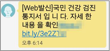 '건강 검진 안내' 사칭 문자