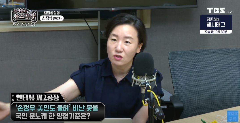 법무법인 숭인 김영미 변호사 <사진=TBS '김어준의 뉴스공장'>