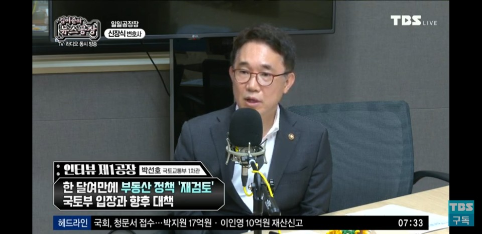 박선호 국토교통부 1차관 <김어준의 뉴스공장 중>
