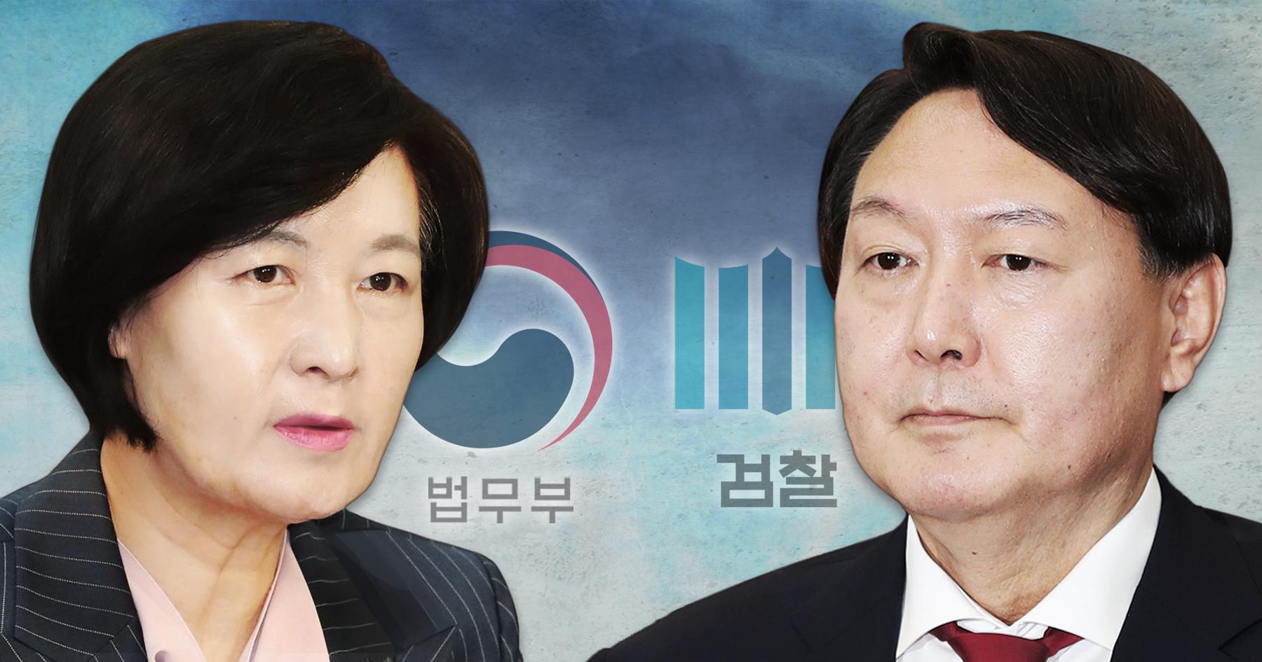 추미애 법무부장관 - 윤석열 검찰총장