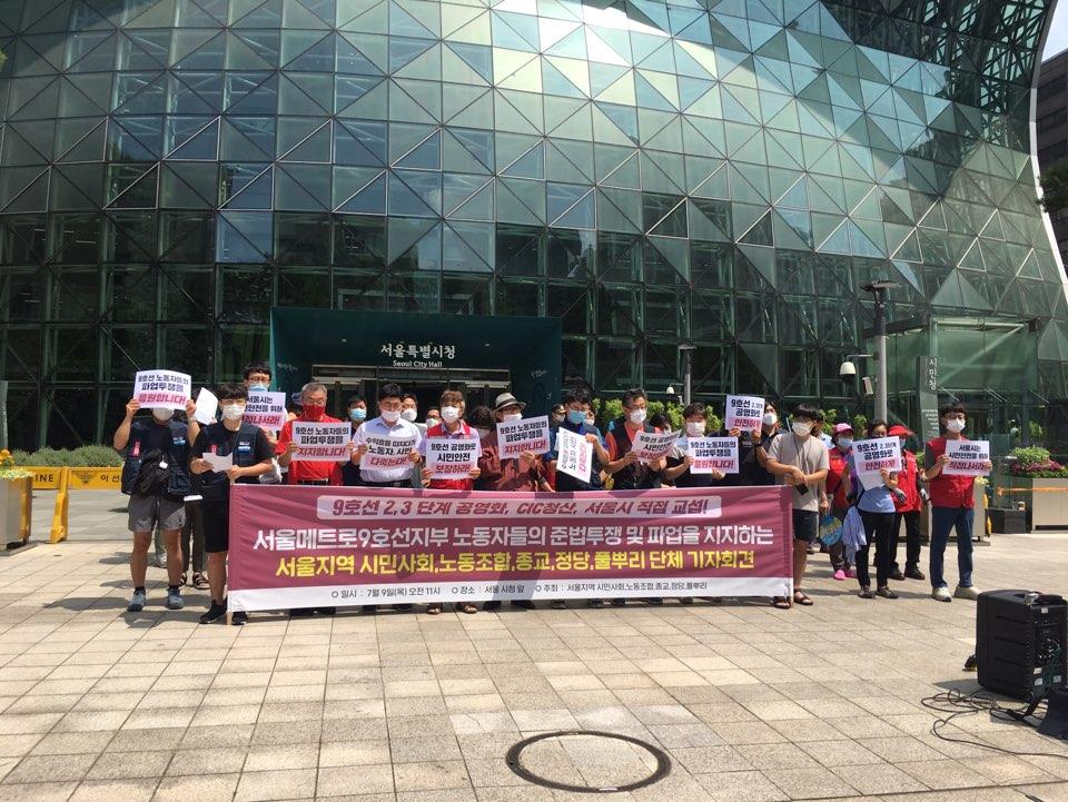 서울지역 123개 시민단체 파업 지지 공동선언