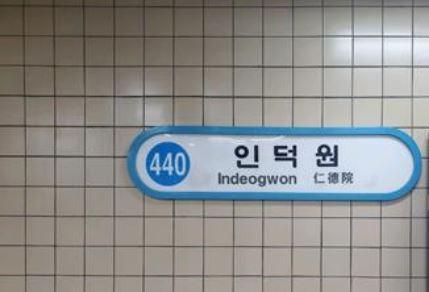 서울지하철 4호선 인덕원역