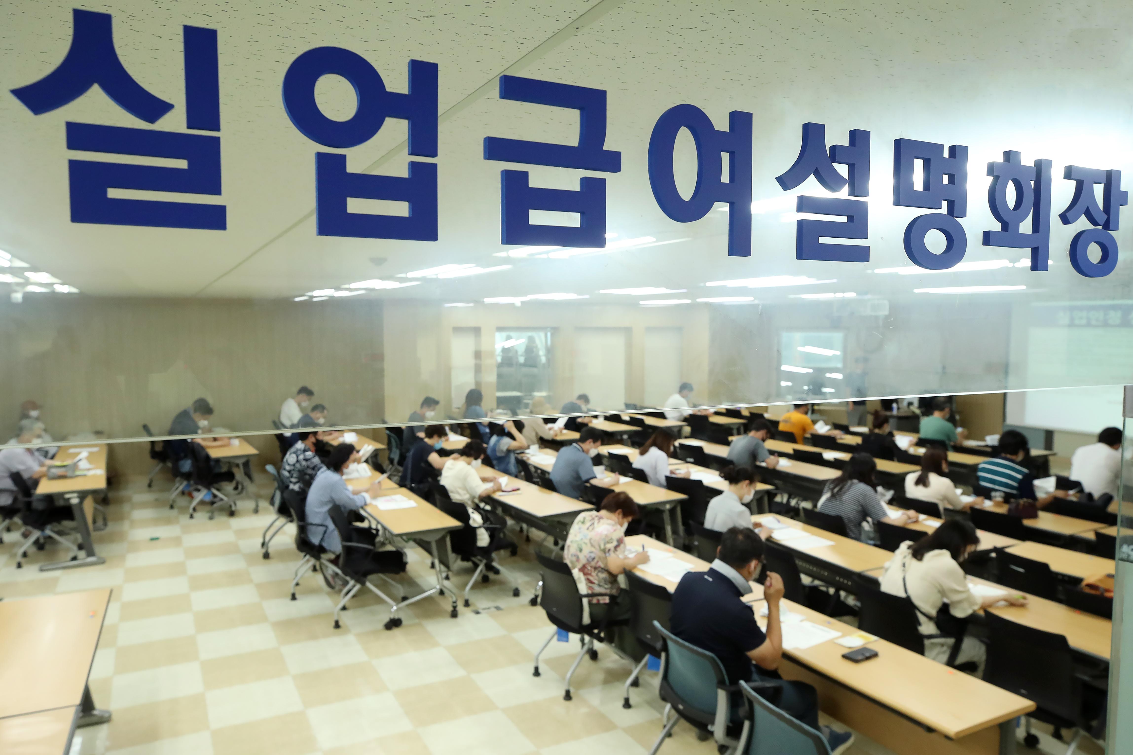 서울지방고용노동청 실업급여 설명회
