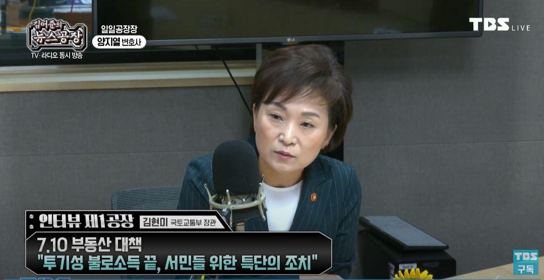 김현미 국토교통부 장관 <사진=TBS '김어준의 뉴스공장'>
