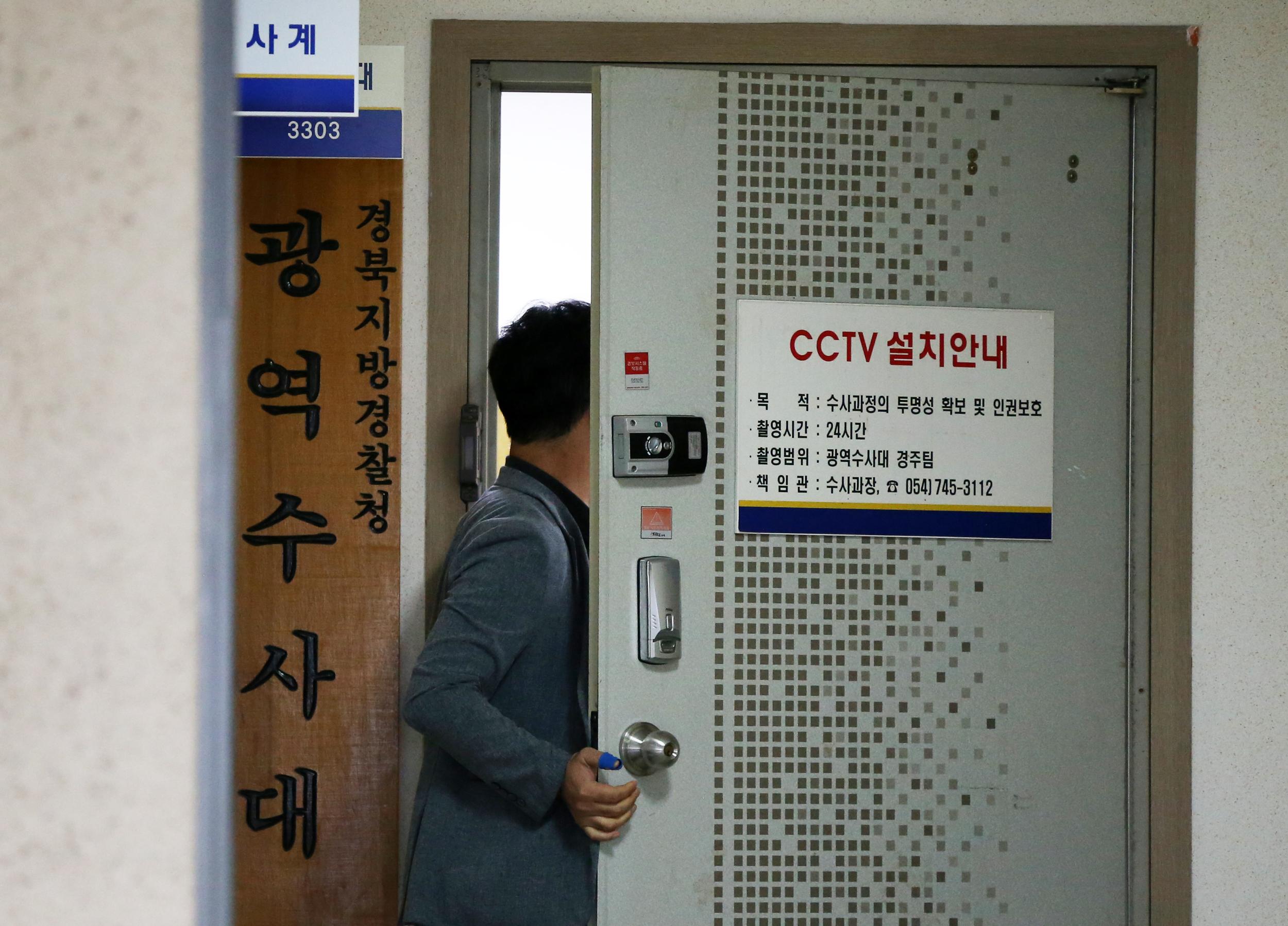 경북지방경찰청